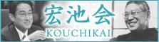 宏池会ホームページ